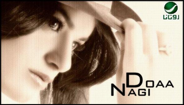 اغنية دعاء ناجي :: كنت ليا