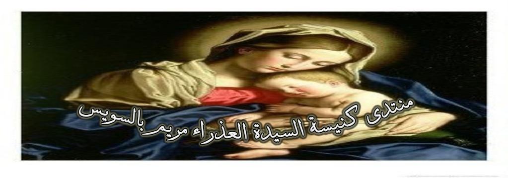 منتدى كنيسة السيدة العذراء مريم بالسويس
